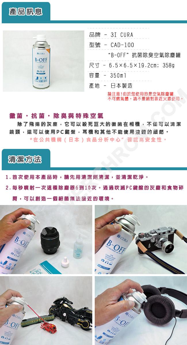 3I CURA,B-OFF,抗菌除臭空氣除塵罐,CAD-100