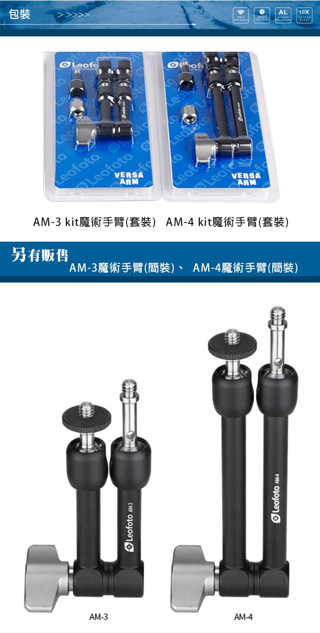 AM-4,大魔術手連接臂