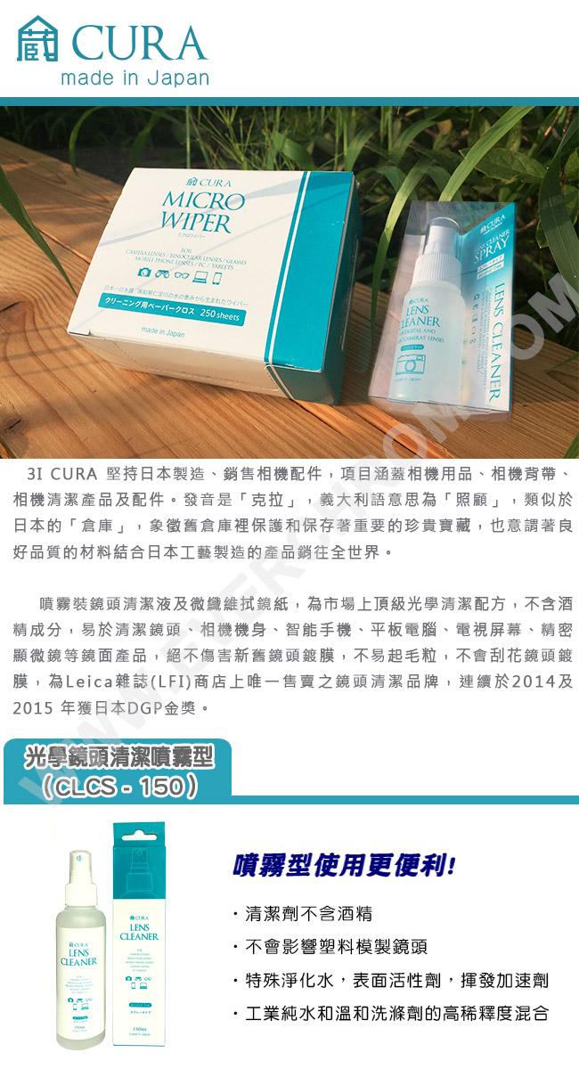 CLCS-150,光學透鏡專用清潔劑,150ml(噴霧式)