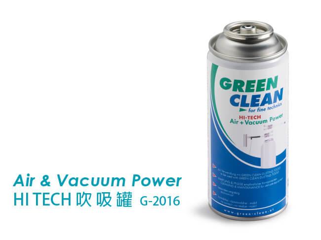 G-2041吹吸罐 400ml,Green Clean綠色清潔