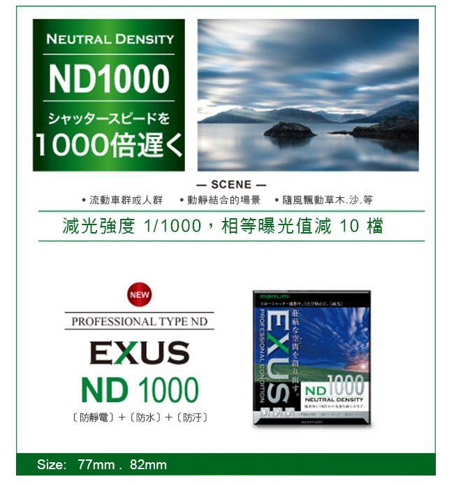 EXUS,ND64,ND500,ND1000
