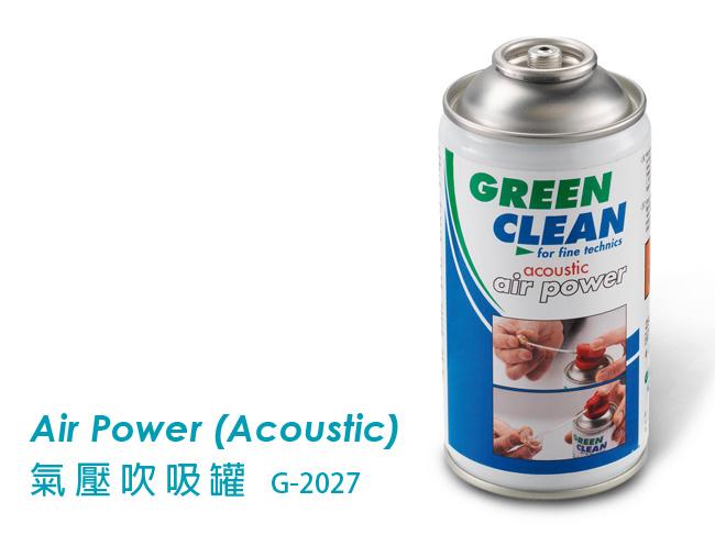 Green Clean綠色清潔, G-2027,環保吹吸罐