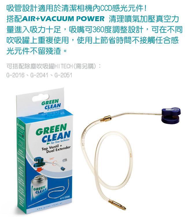 Green Clean綠色清潔, V-2200長管吹管