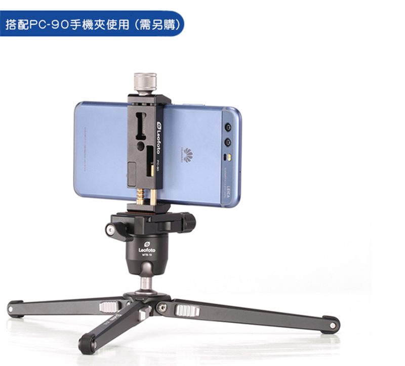 Leofoto ,MTB-19,迷你手機微單,全景夾座萬向,球形小雲台