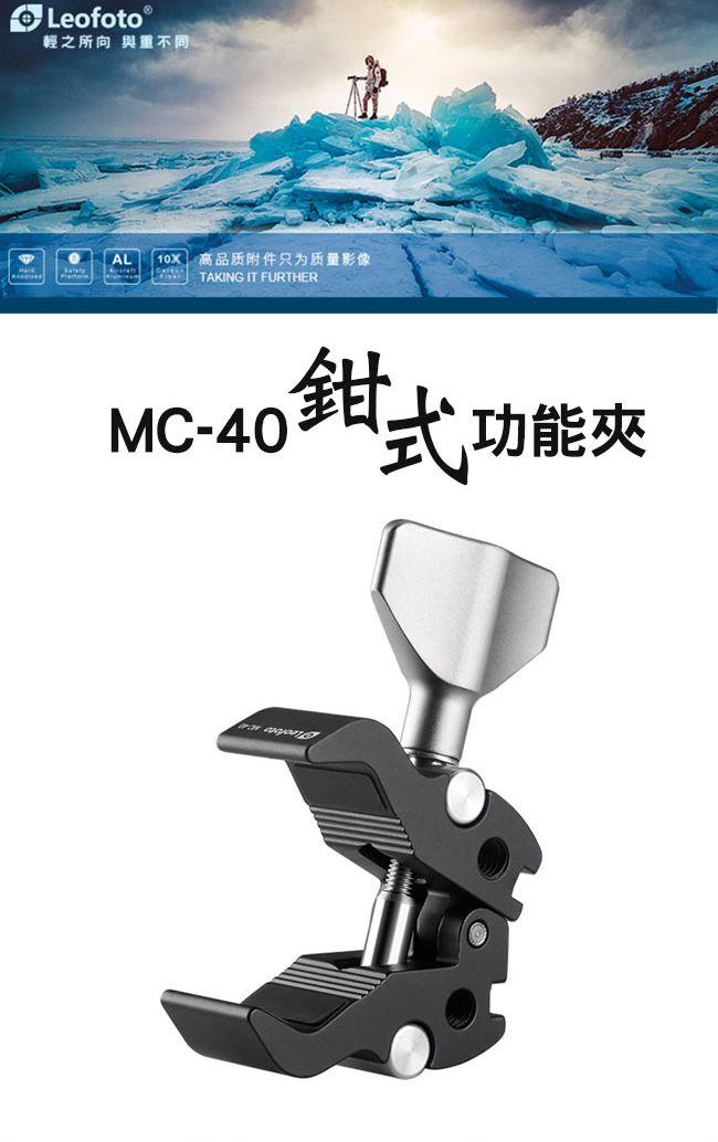 leofoto,MC-40