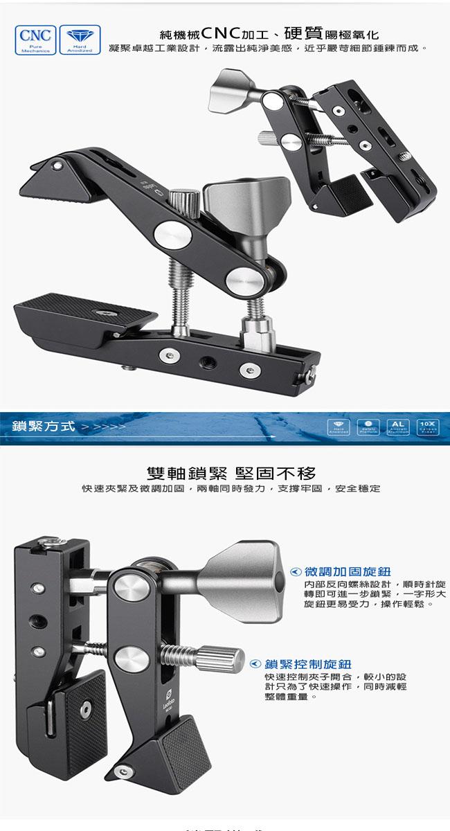 MC-80 攝影鉗式固定夾具