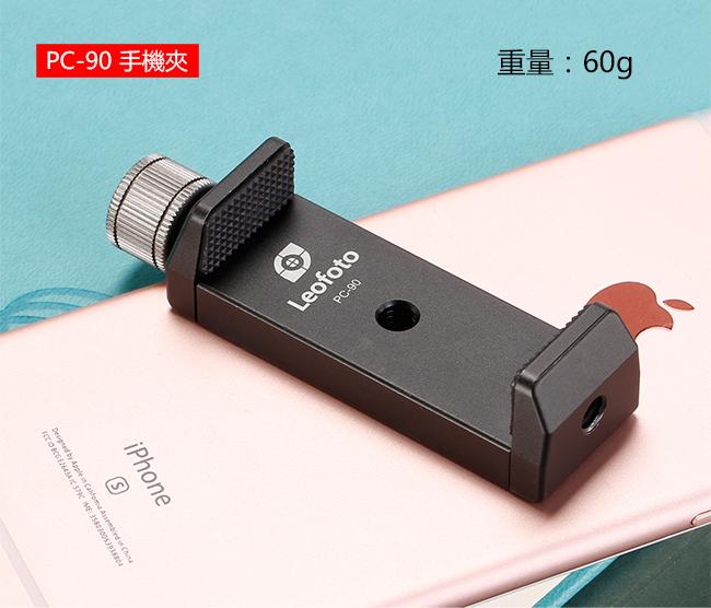 PC-90可調式手機夾-04