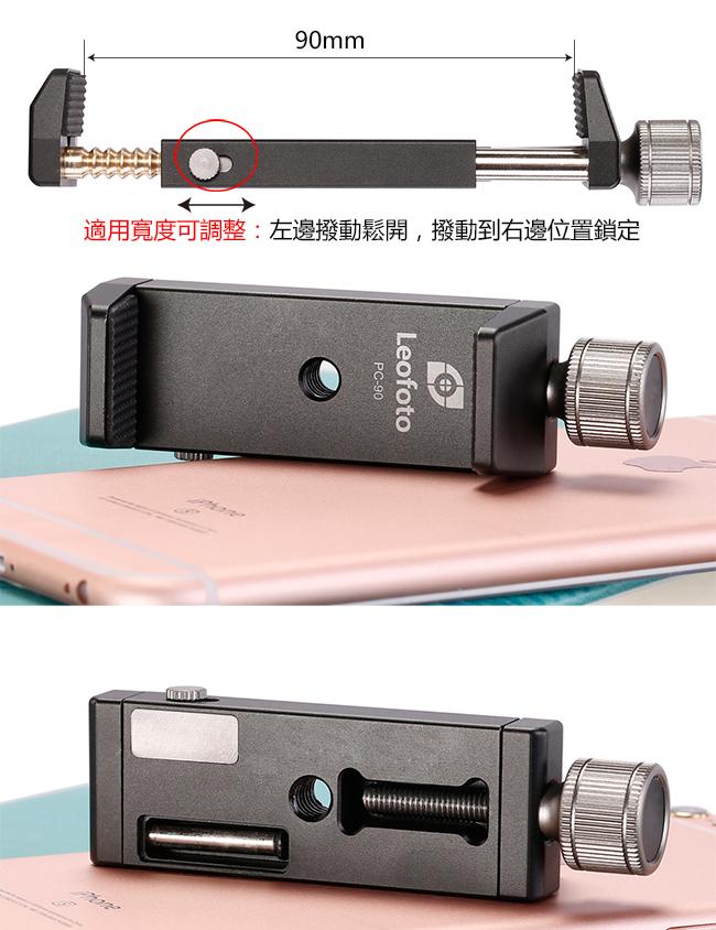 PC-90可調式手機夾-05
