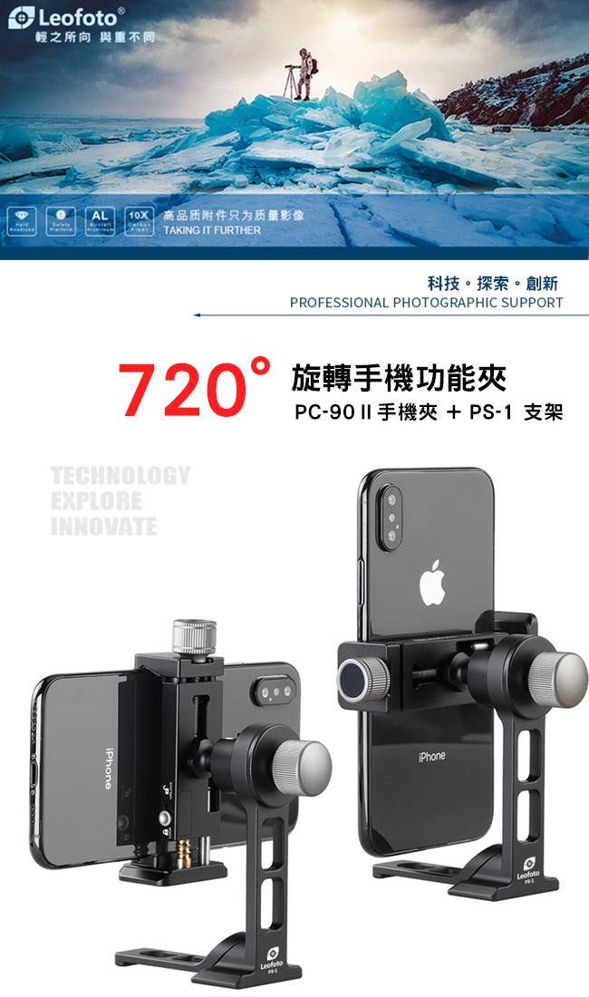 PC-90_PS-1,旋轉手機功能夾