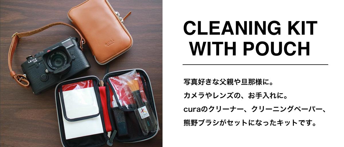 3i cura, 3i cura清潔用品, 清潔套裝, 鏡頭清潔液,CURA 相機清潔用品,相機清潔用品