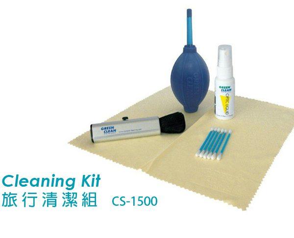 GREEN CLEAN Cleaning Kit CS-1500旅行清潔組